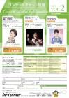 コンサートチケット情報Vol.2