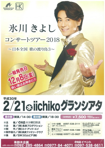 2/21(水)氷川きよし コンサート...
