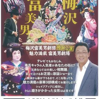 「梅沢富美男」チラシ